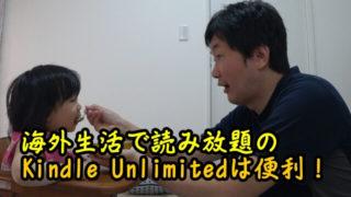海外生活で読み放題のKindle Unlimitedは便利!