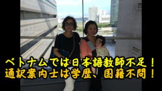 ベトナムでは日本語教師不足!通訳案内士は学歴、国籍不問!