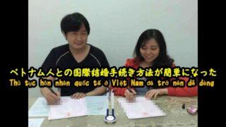 ベトナム人との国際結婚手続き方法が簡単になった(Thủ tục hôn nhân quốc tế ở Việt Nam đã trở nên dễ dàng)