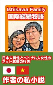 Ishikawa Family国際結婚物語