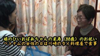 【日記】娘のひいおばあちゃんの米寿(88歳)のお祝い・ベトナムの女性の日は川崎のタイ料理屋で食事【2018年10月上旬~下旬】