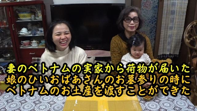【日記】妻のベトナムの実家から荷物が届いた・娘のひいおばあさんのお墓参りの時にベトナムのお土産を渡すことができた【2018年11月上旬~下旬】