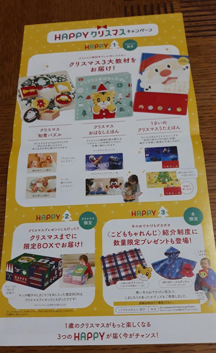 こどもちゃれんじぷちクリスマス特別号(クリスマスセット)