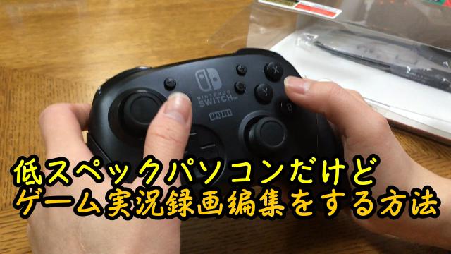 低スペックパソコンだけどゲーム実況録画編集をする方法!BY IshikawaFamilyGames