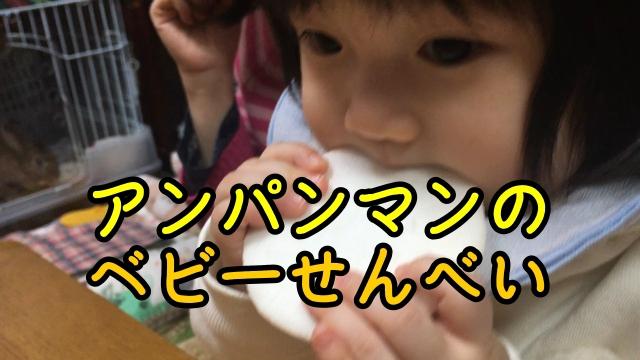 アンパンマンのベビーせんべいを赤ちゃんに食べさせた感想レビュー