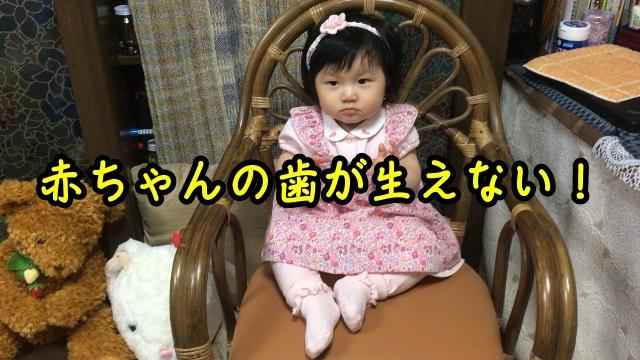 赤ちゃんの歯が生えない!【子育ての悩み】