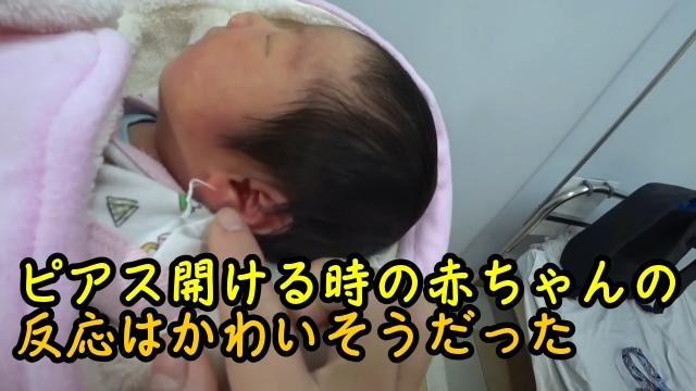 ピアス開ける時の赤ちゃんの反応はかわいそうだった