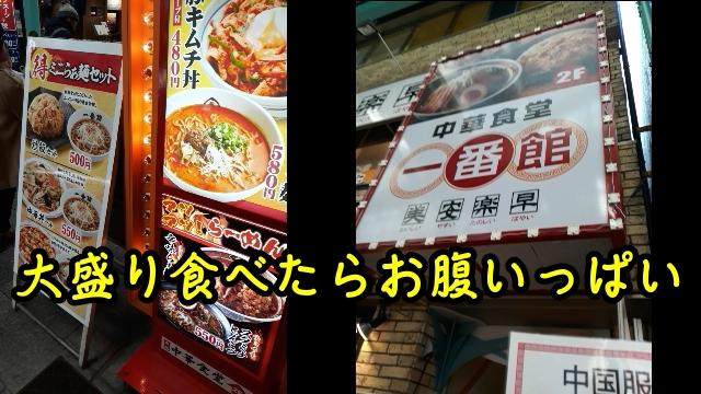 中華食堂一番館でラーメンや炒飯の大盛り食べたらお腹いっぱい♪