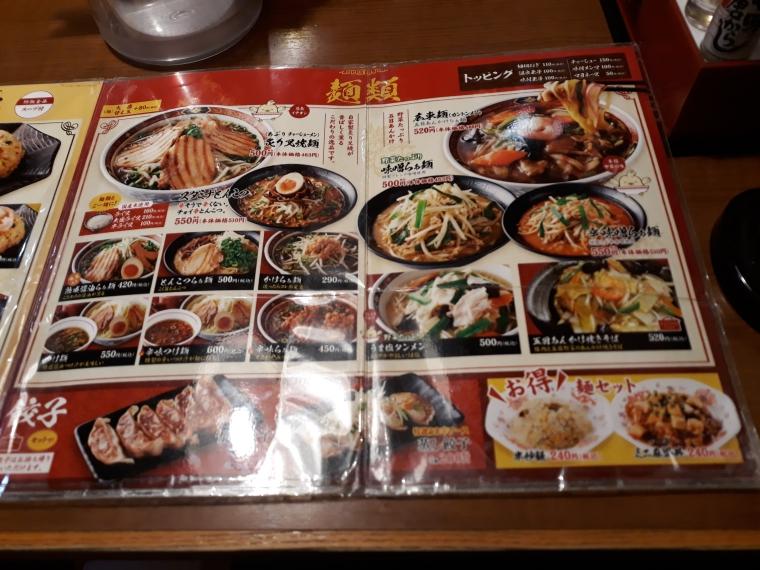 中華食堂一番館のメニューの多さにびっくり