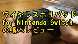 ワイヤレスホリパッド for Nintendo Switchの購入レビュー