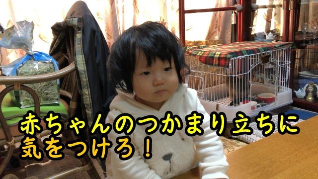赤ちゃんのつかまり立ちに気をつけろ!生後11ヶ月の娘の話
