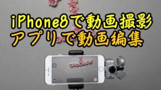 iPhone8で動画撮影&アプリで動画編集のやり方が簡単だった