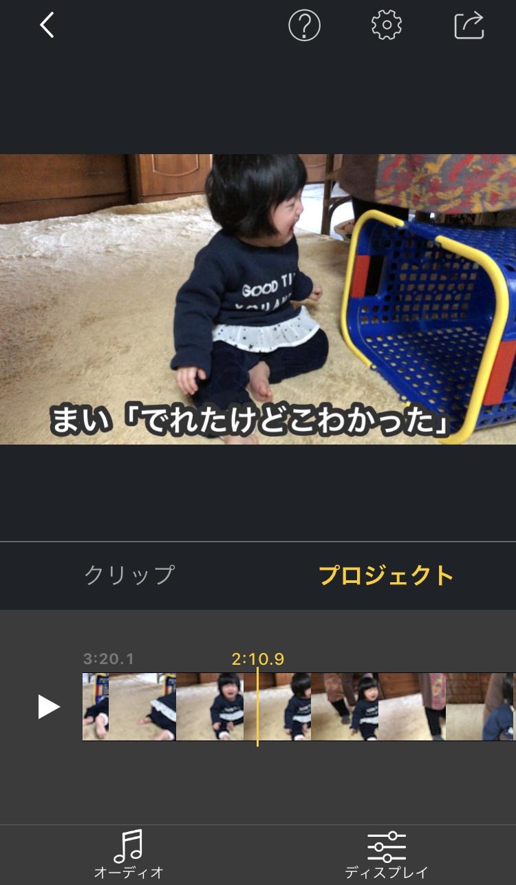Perfect Video(完璧なビデオ)のアプリでiPhone8を使った動画編集