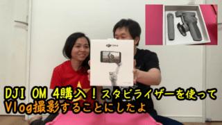 DJI OM 4購入!スタビライザーを使ってVlog撮影することにしたよ