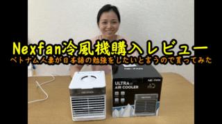 Nexfan冷風機購入レビュー!ベトナム人妻が日本語の勉強をしたいと言うので買ってみた