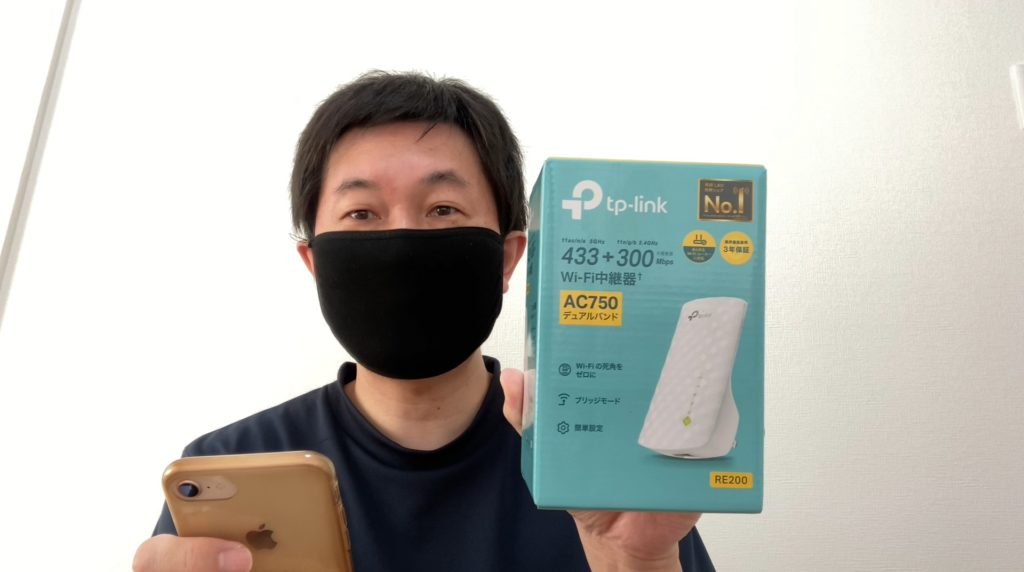 TP-Link WIFI無線LAN中継器購入レビュー!2階のインターネット環境が快適になった