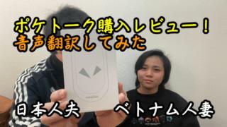AI通訳機のポケトーク購入レビュー!日本語からベトナム語、ベトナム語から日本語に音声翻訳してみた